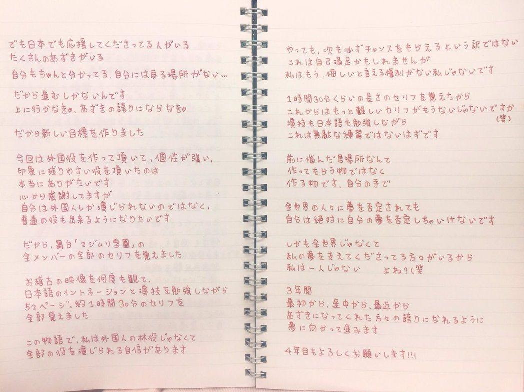 馬嘉伶親筆信。圖/摘自推特