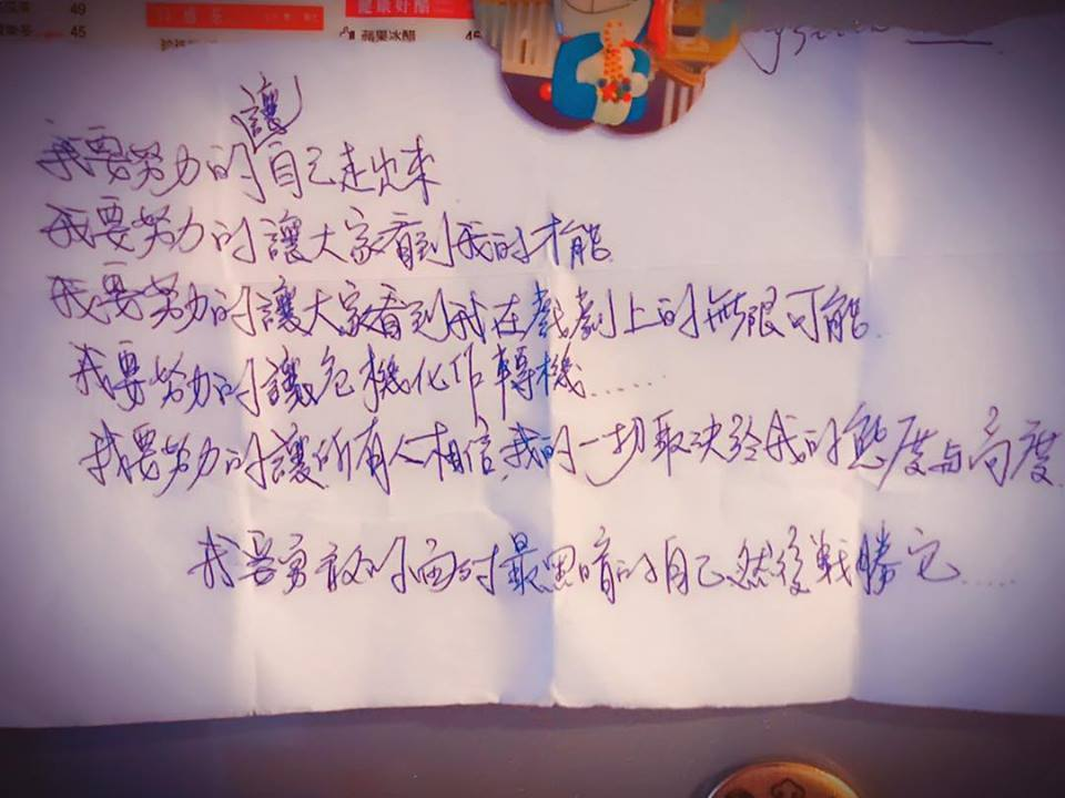 江俊翰在事發後就寫下6句話自我鼓勵。圖/摘自臉書