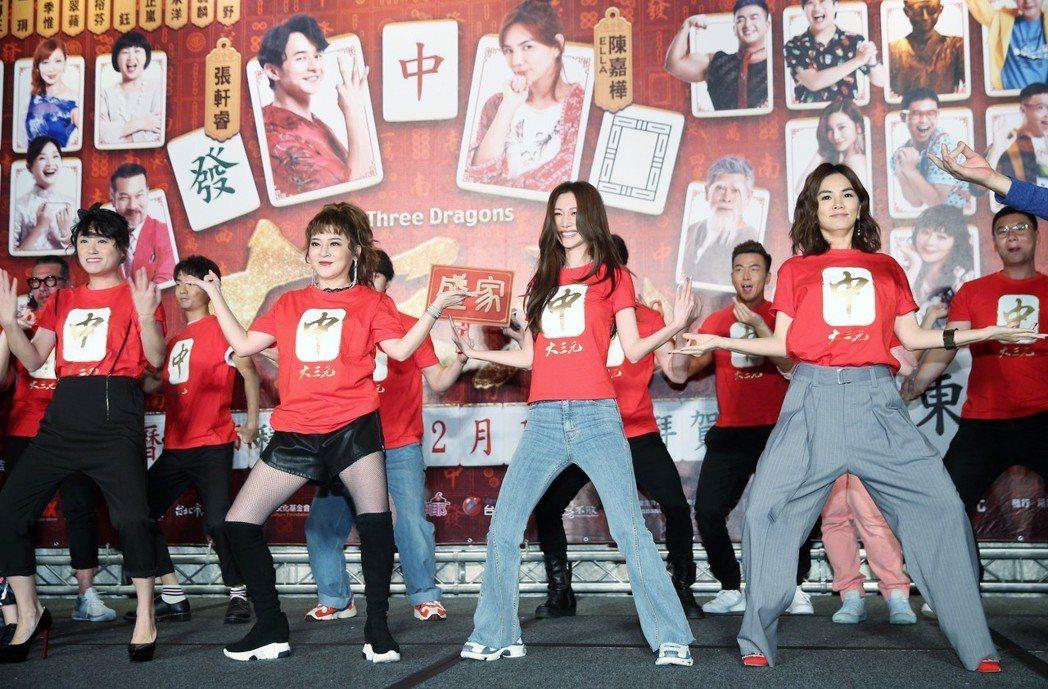 Ella(前排右起)、曾莞婷、王彩樺、海裕芬在「大三元」記者會上,齊跳排舞。記者...