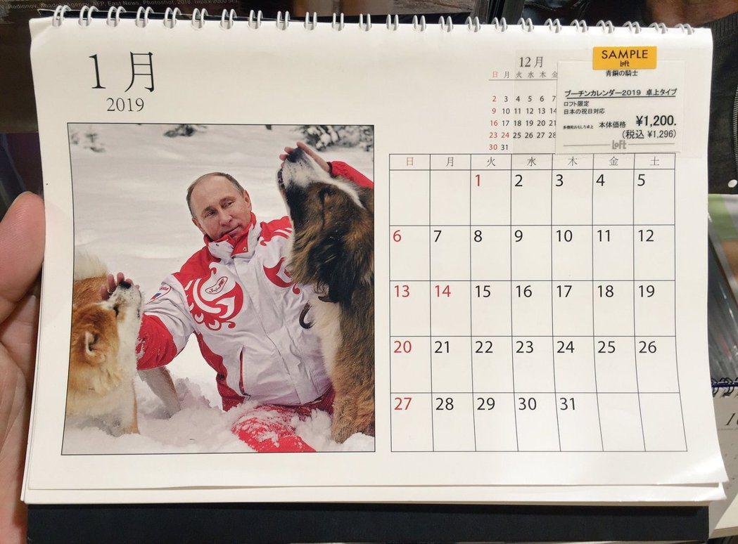 2019年普亭月曆。 圖/取自#プーチンカレンダー推特