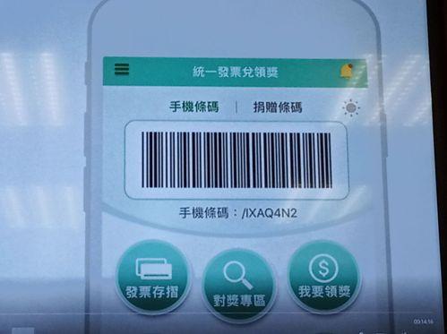 民眾消費時需要打開 APP, 出示條碼供店家掃描,將雲端發票存入「發票存摺」。 ...