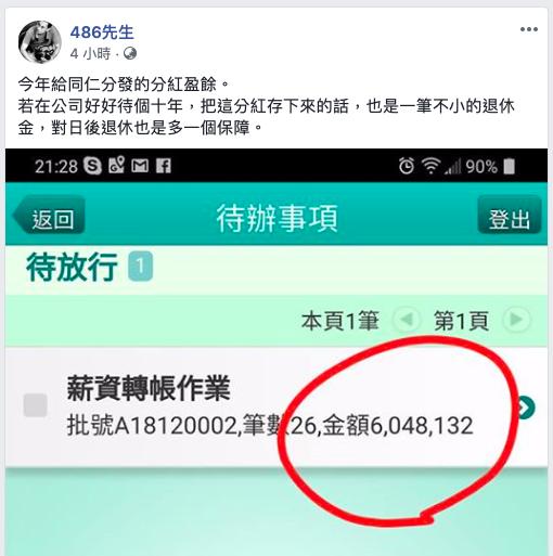 486先生發分紅不手軟,今晨於臉書PO出要將600多萬盈餘分給26名員工。圖擷自...