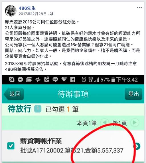 大方分紅今年已不是首例,去年年底486先生也在臉書上公佈將五百多萬分給21名員工...