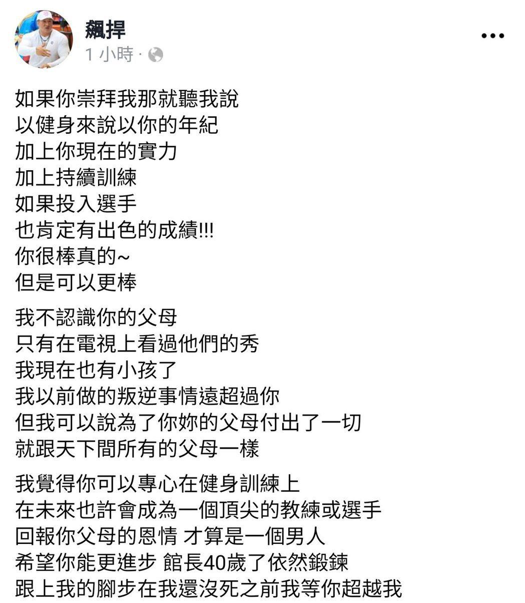 圖/擷自館長臉書