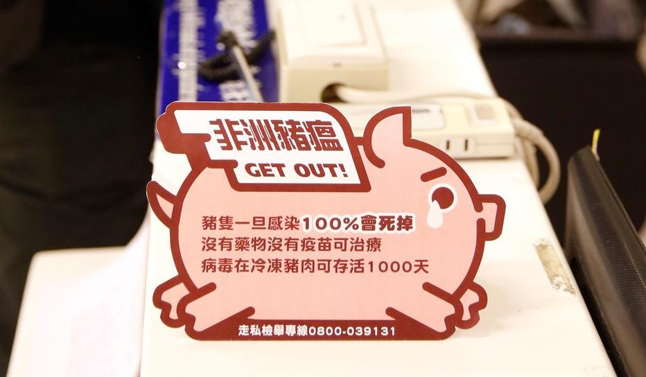 防止非洲豬瘟入侵台灣,機場如臨大敵。 記者鄭超文/攝影
