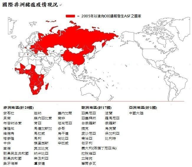 非洲豬瘟疫區。 圖擷自農委會防檢局