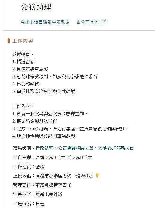 高雄市議員當選人陳致中服務處在人力銀行徵才,開出23K起跳的薪水遭到抨擊「壓榨勞...