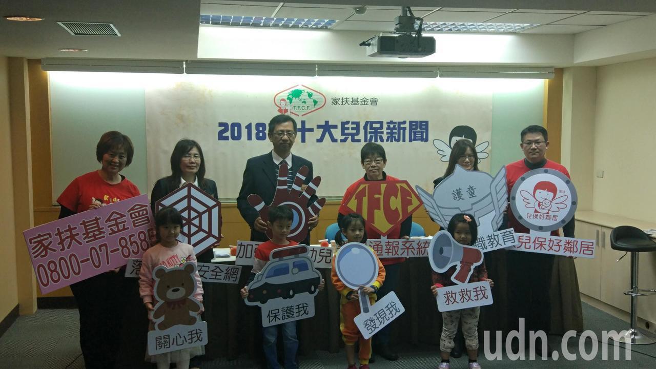 家扶基金會每年年底會公布十大兒保新聞,而今年十大兒保新聞中有7則為6歲以下幼兒,...