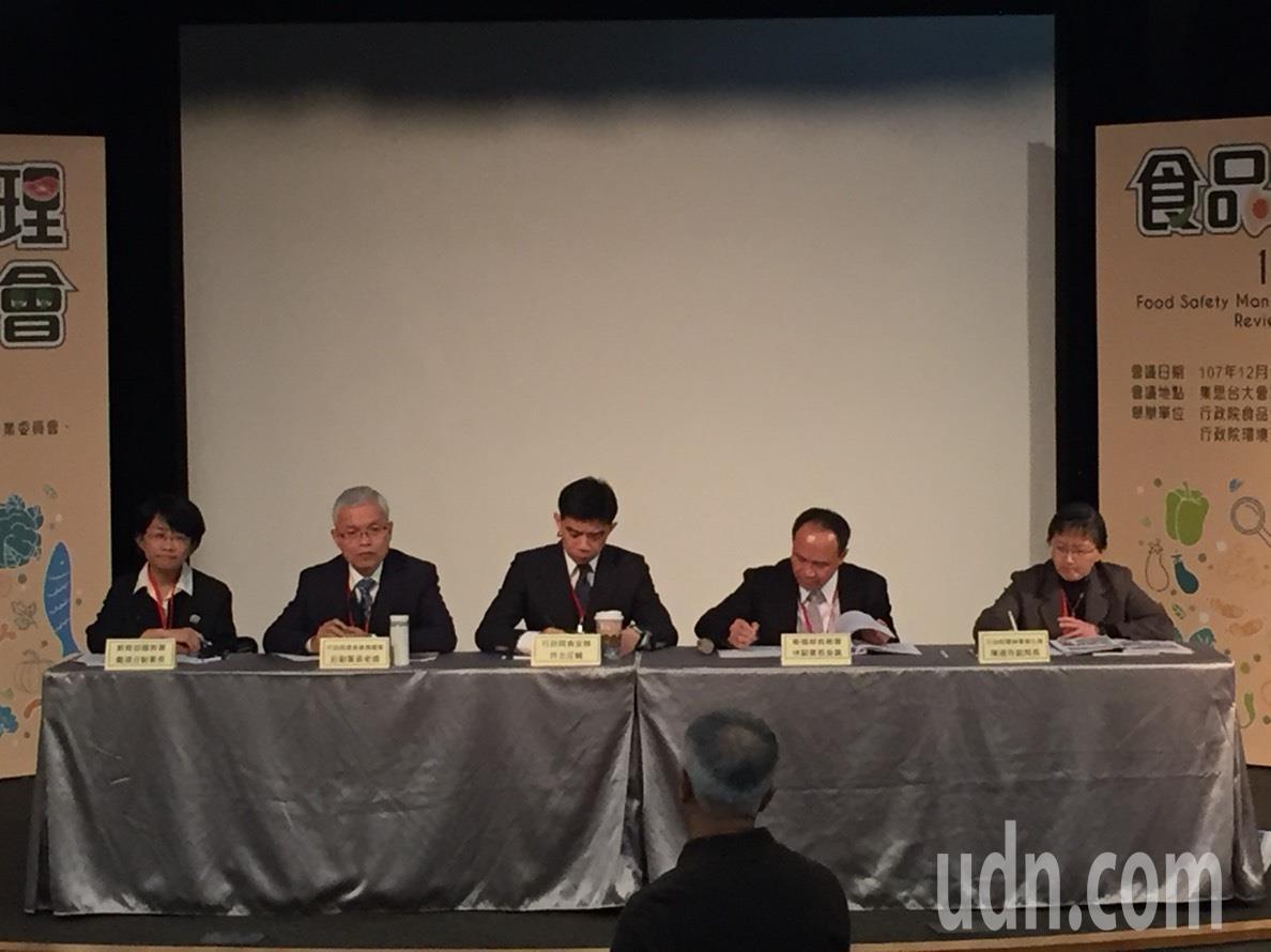 行政院食品安全辦公室今日舉辦「107年食品安全管理檢討會」。記者洪安怡/攝影
