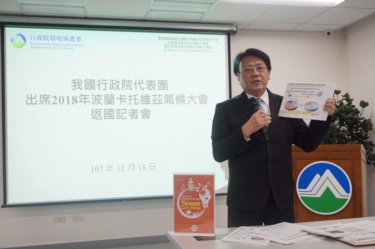 環保署代理署長蔡鴻德透露,財政部將在2020年前提碳稅方案。照片/環保署提供