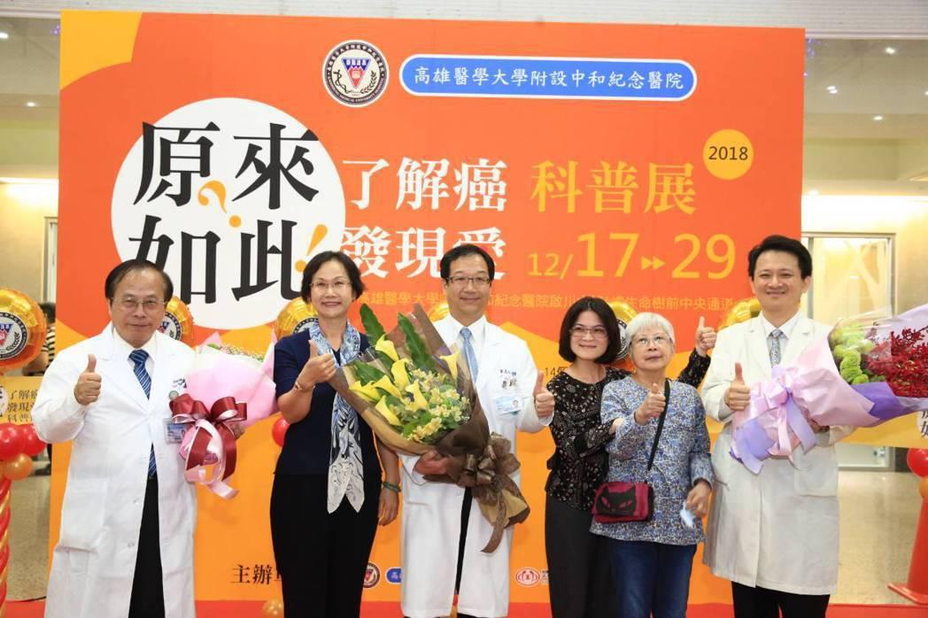 高雄醫學大學附設中和紀念醫院與台灣癌症基金會共同舉辦為期兩周的「了解癌‧發現愛」...