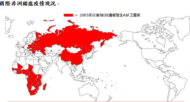 根據農委會防檢局官方網站顯示,國際上有通報非洲豬瘟疫情的國家共有47個,分布在非...