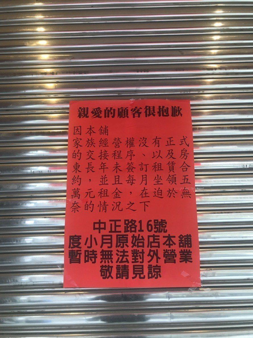 度小月擔仔麵台南創始店昨晚突然宣布暫停營業,店家貼出公告表示,因家族經營權未正式...