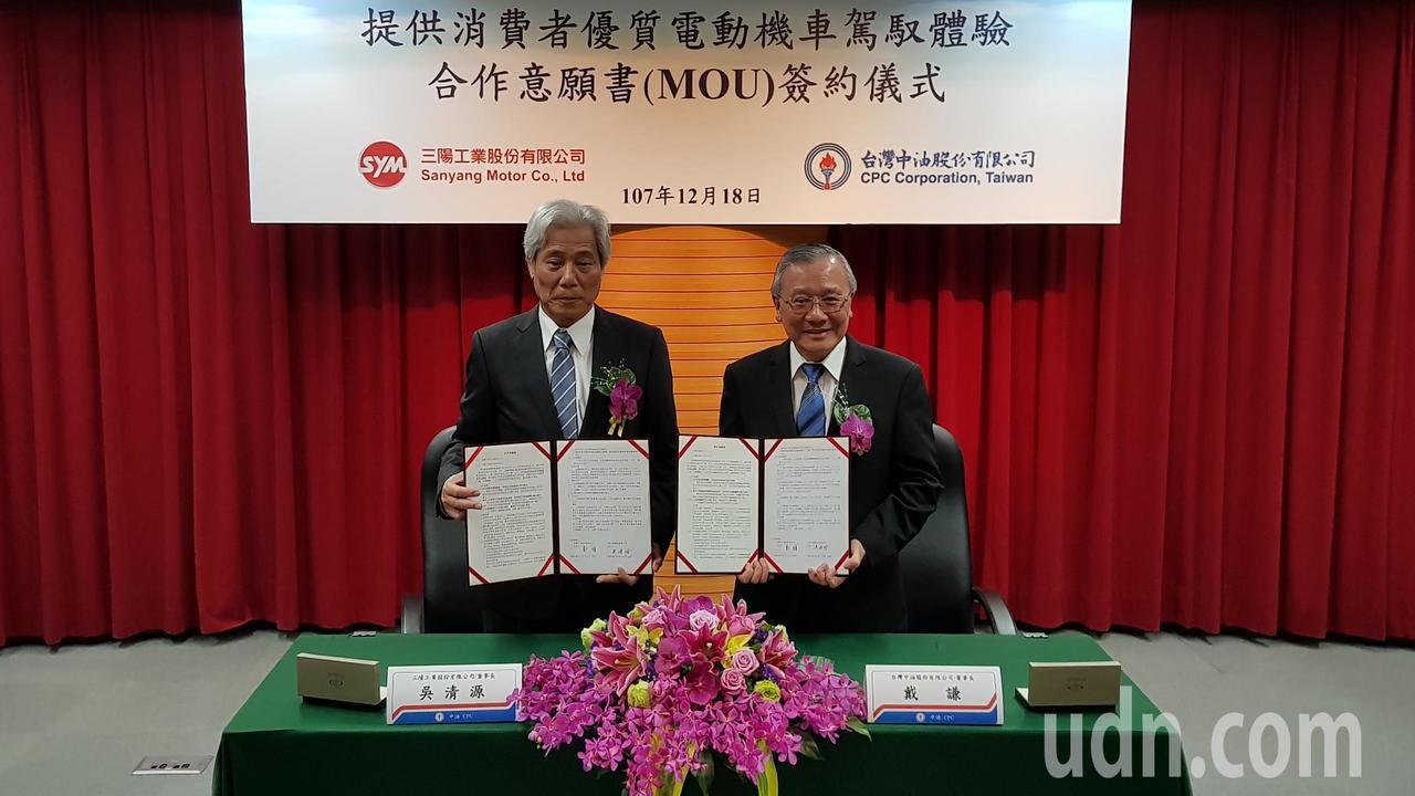 台灣中油與三陽工業簽MOU 將合作開發電動機車
