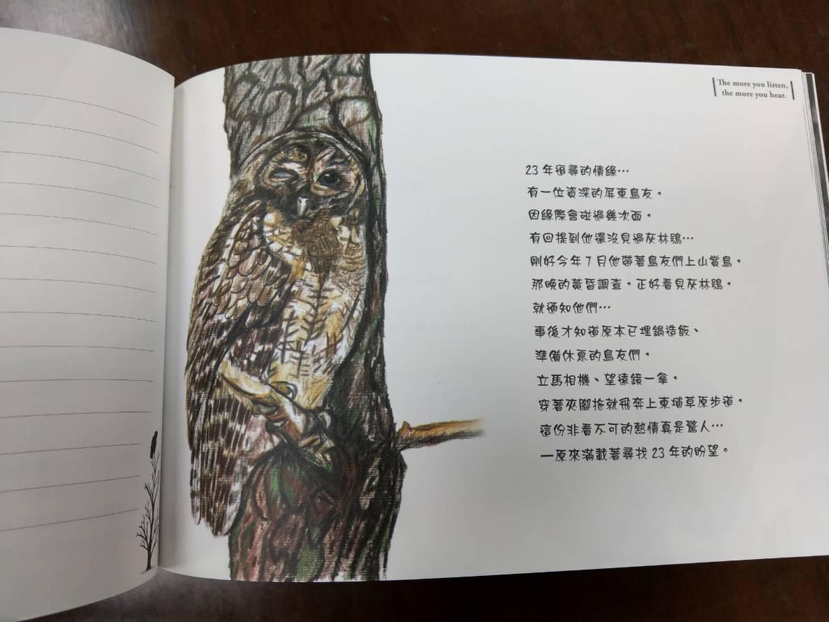 印莉敏細心手繪的灰林鴞筆記書,每幅圖畫都是她的心血。記者張家樂/攝影