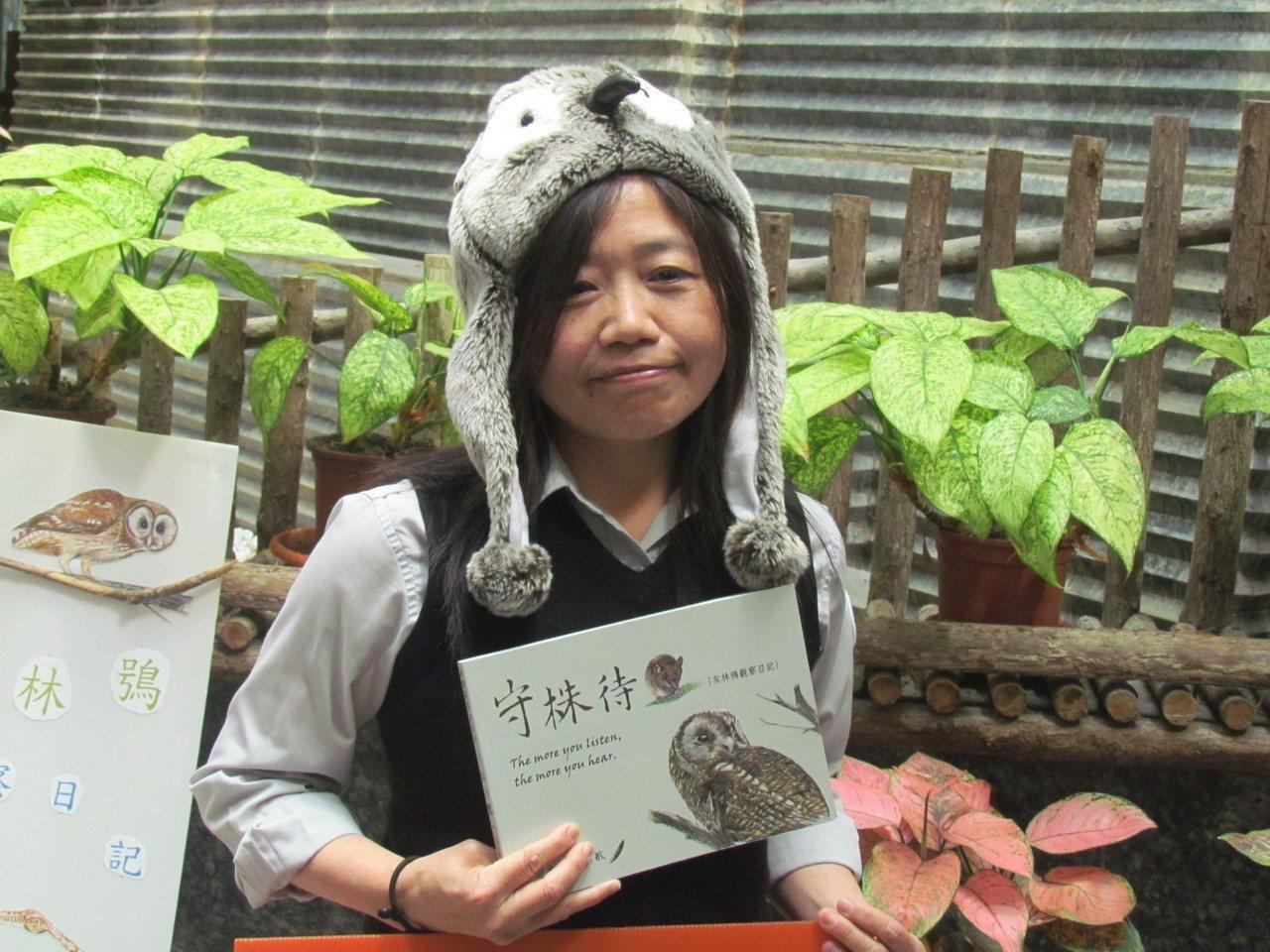 印莉敏觀察記錄灰林鴞的生活習性,推出觀察日記「守株待鼠」。記者張家樂/攝影