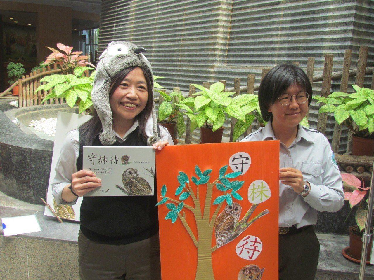 印莉敏(左)長時間觀察灰林鴞的生活習性,推出觀察日記「守株待鼠」。記者張家樂/攝...