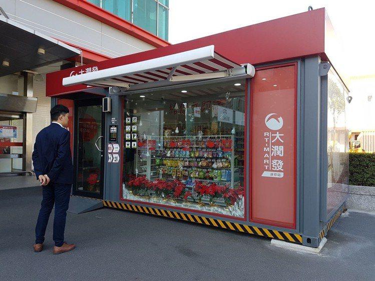 大潤發Life store特色之一是位於入口處的無人商店「大潤發迷你站 (Min...