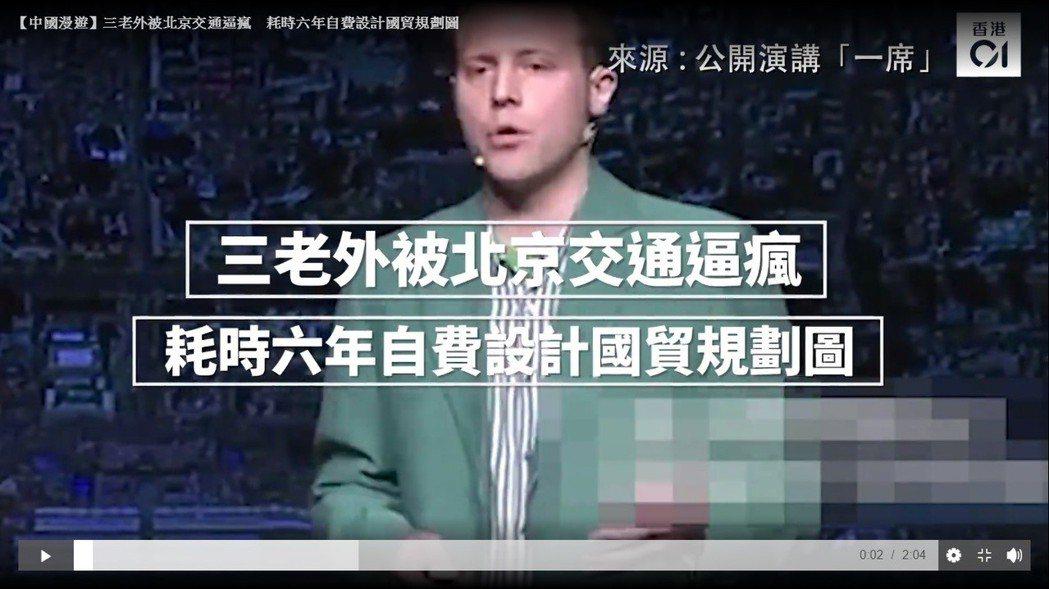 在Jacob Walker看來,北京CBD國貿的十字路口,簡直是這個星球上最可怕...