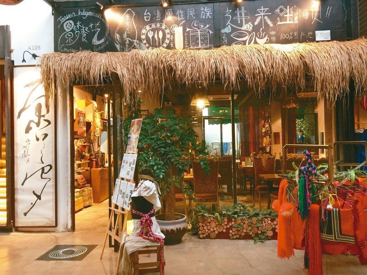 原夢餐廳,展現原住民風情。 記者汪莉絹、曾玉玲/攝影
