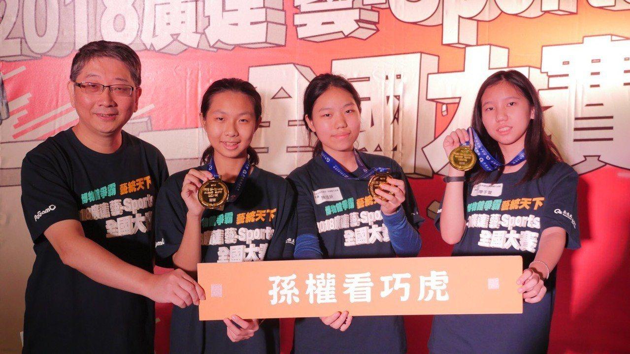 國中組冠軍 圖/廣達文教基金會 提供