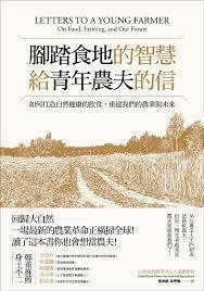 .書名:腳踏食地的智慧‧給青年農夫的信:如何打造自然健康的飲食,重建我們的農業與...