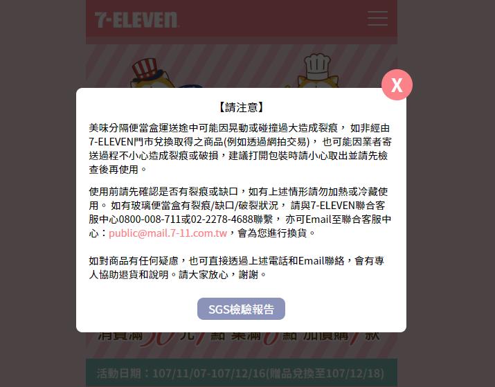 圖片來源/7-ELEVEn官網