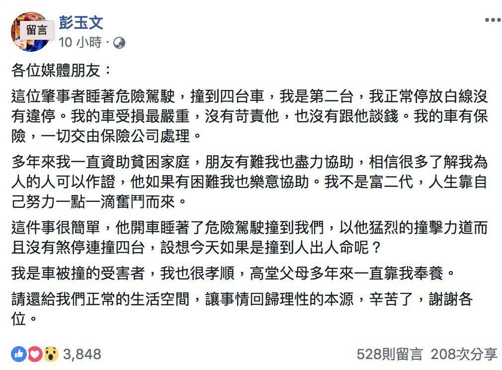圖片來源/彭玉文臉書