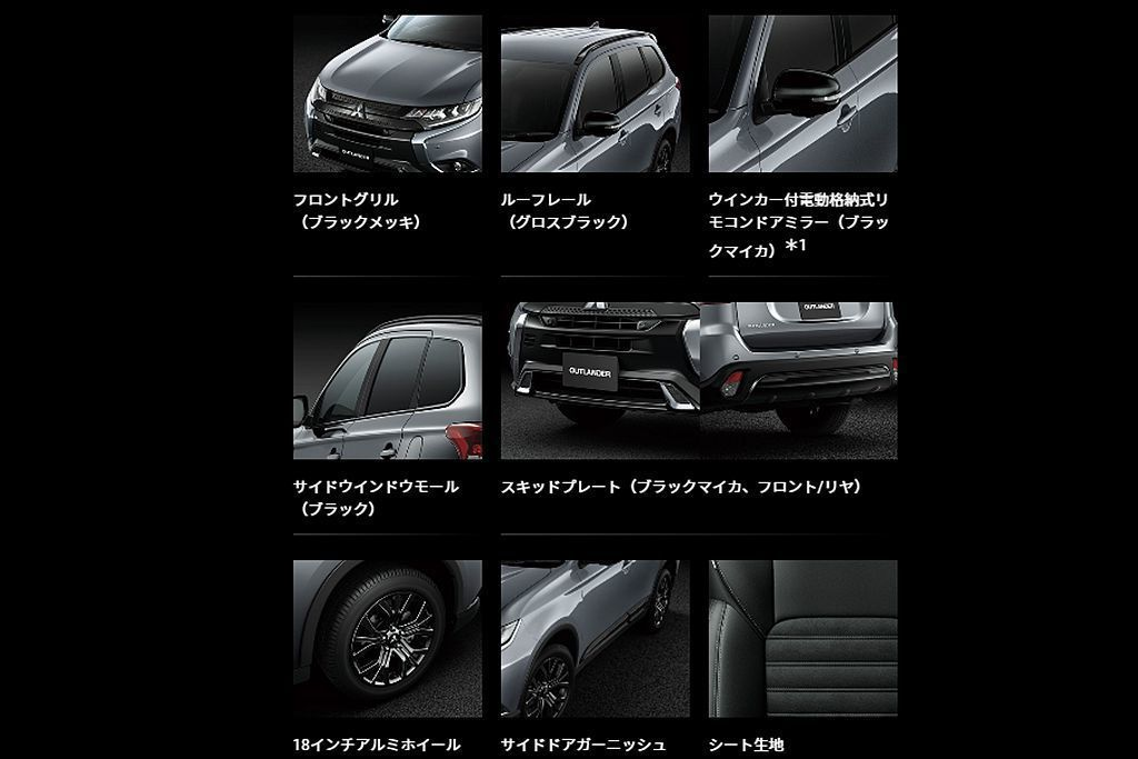 三菱Outlander Black Edition特仕車配有黑色電鍍水箱護罩、黑色後視鏡外蓋、黑色車頂行李廂架、黑色窗框、黑色前/後/側下護板、黑色18吋輪框。 圖/Mitsubishi提供