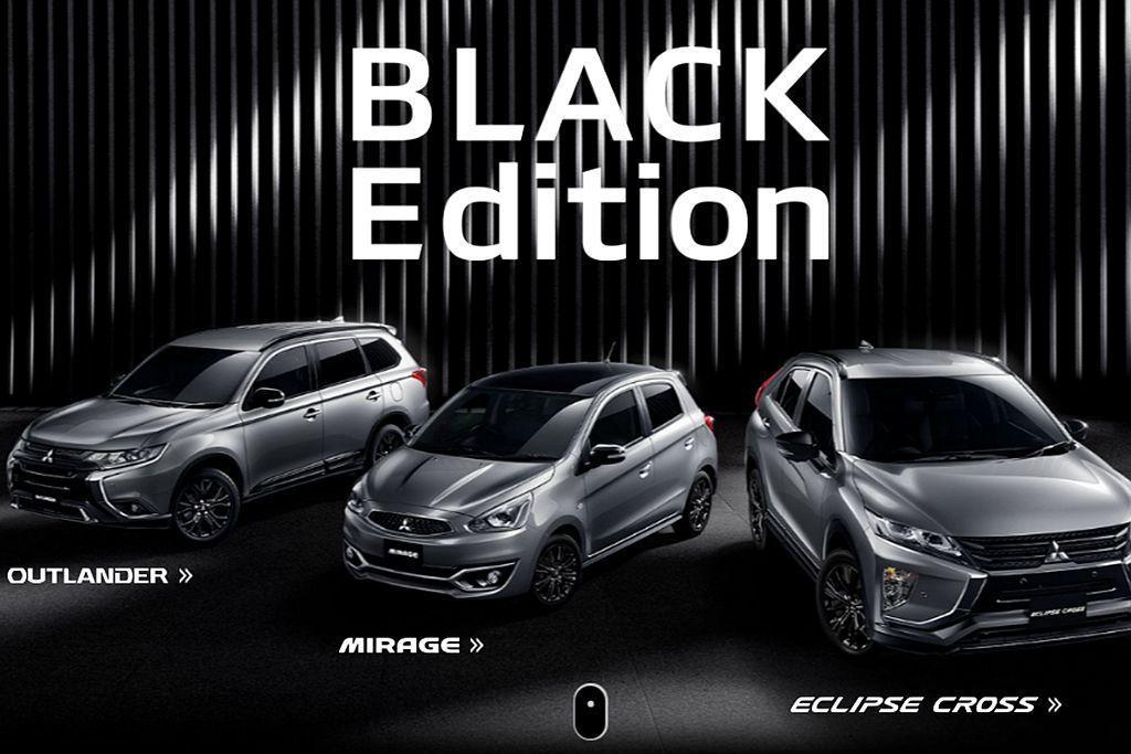 三菱汽車在日本一口氣推出三款「Black Edition」特仕車。 圖/Mits...