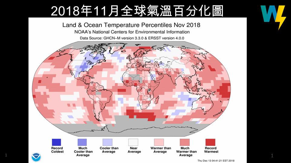 今年11月全球氣溫。圖/翻攝自賈新興臉書