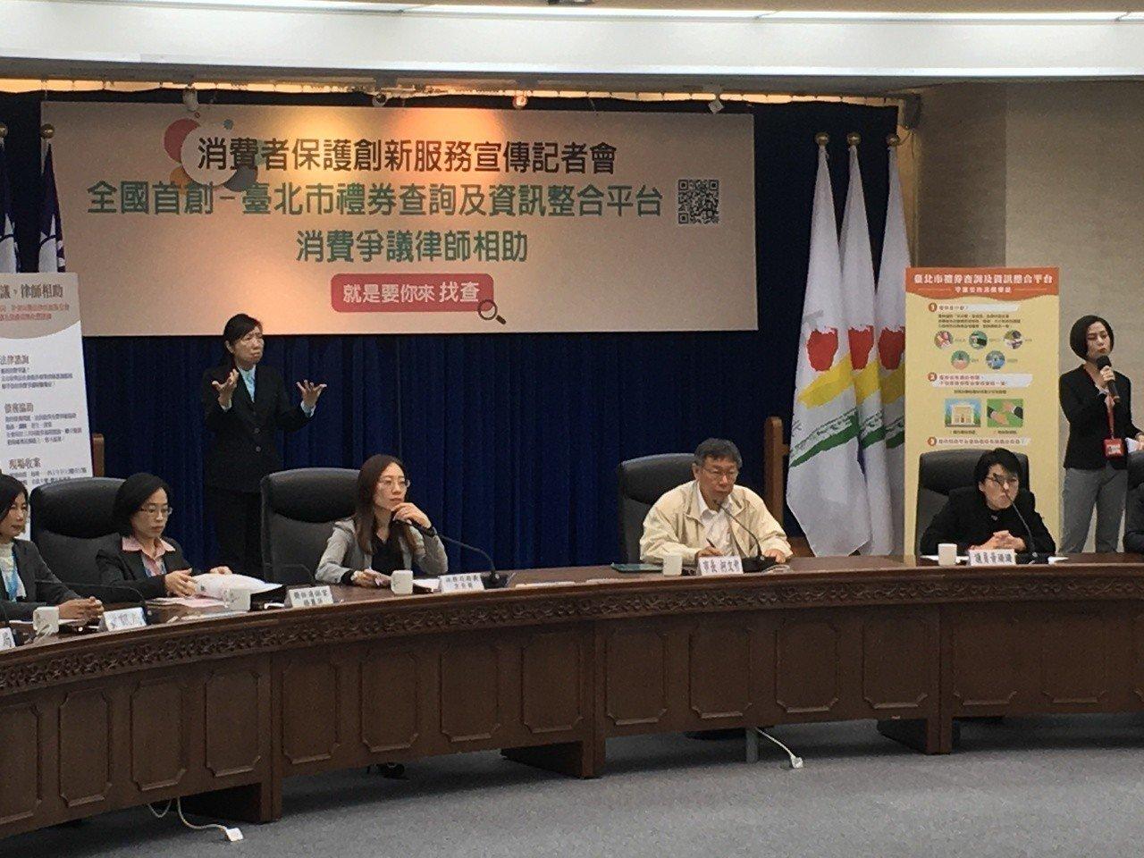 台北市長柯文哲今天上午出席「消費者保護創新服務」記者會。記者張世杰/攝影