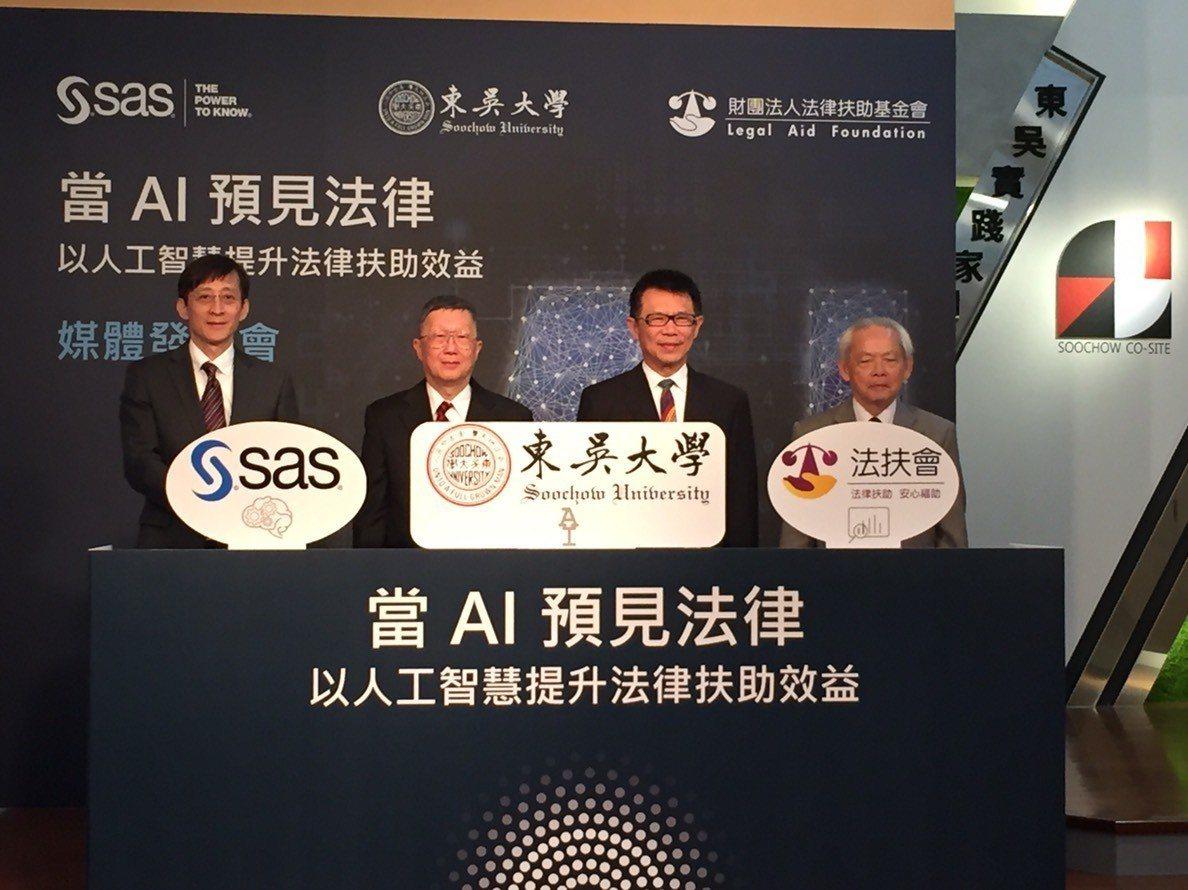 東吳大學人工智慧應用研究中心、法律扶助基金會、全球數據分析領導廠商(SAS),今...