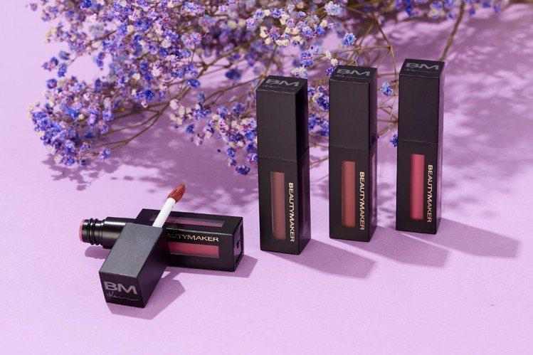 BeautyMaker推出奶油慕斯質地的柔霧光持色唇誘、光面鏡感的水耀光持色唇誘...