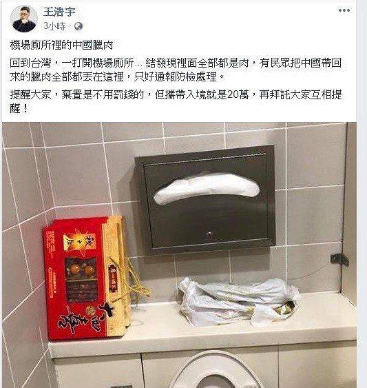 桃園市議員王浩宇今天下午在臉書PO出機場入境通關前洗手間裡被丟棄的豬肉食品照片。...