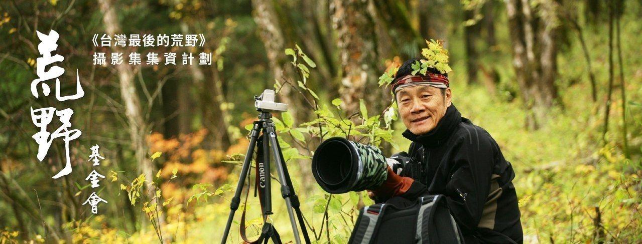 《台灣最後的荒野》集資預購計畫正式上線。圖/貝殼放大提供