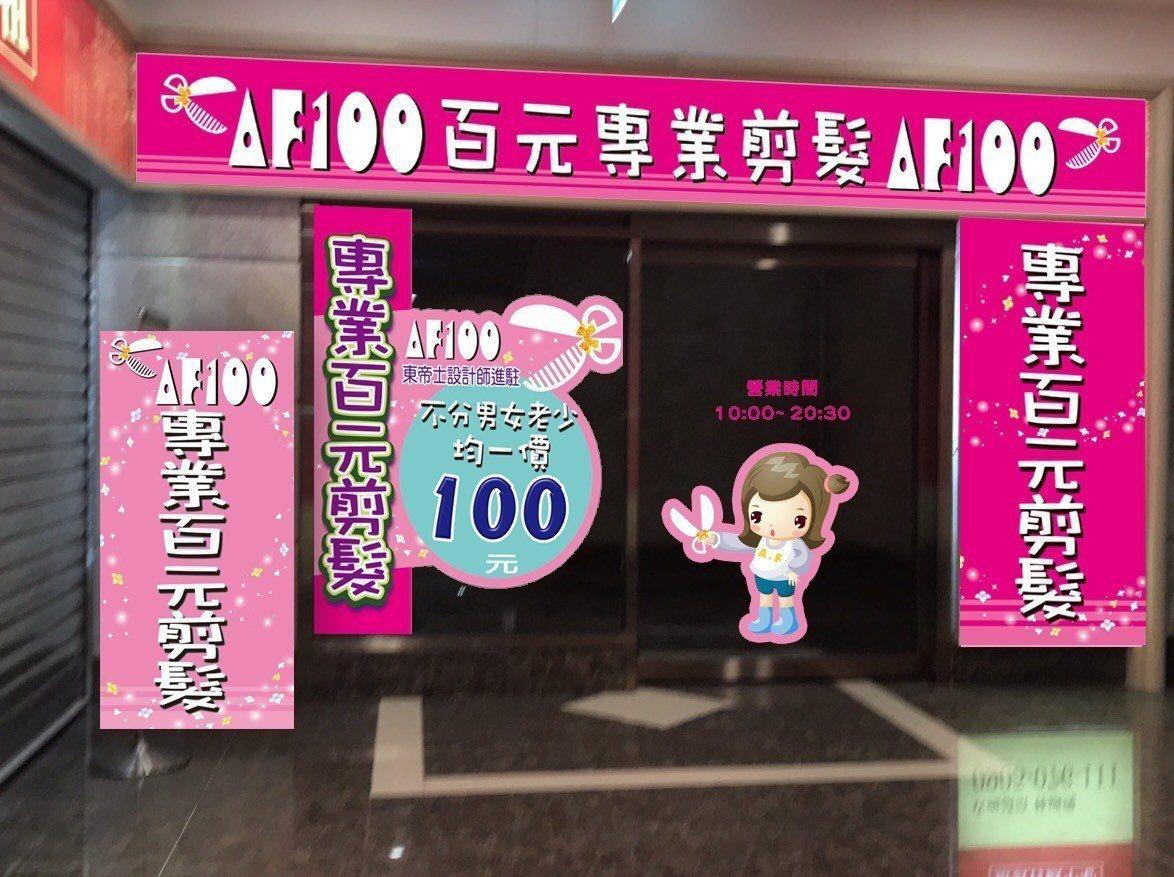 在賣場經營AF100專業快剪多年的謝小姐說,覺得非常可惜,但已找到在城上城全聯旁...