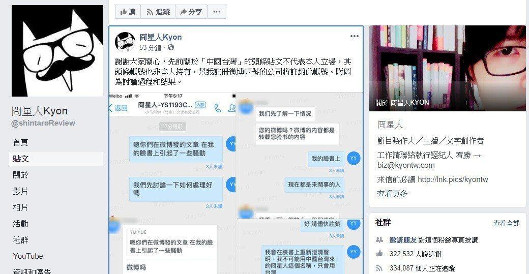 冏星人在最新的臉書貼文強調,「謝謝大家關心,先前關於『中國台灣』的微博貼文不代表...