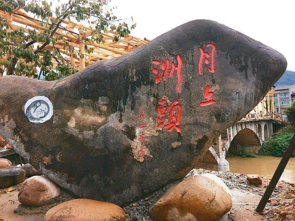 月洲村的村碑。 記者汪莉絹/攝影