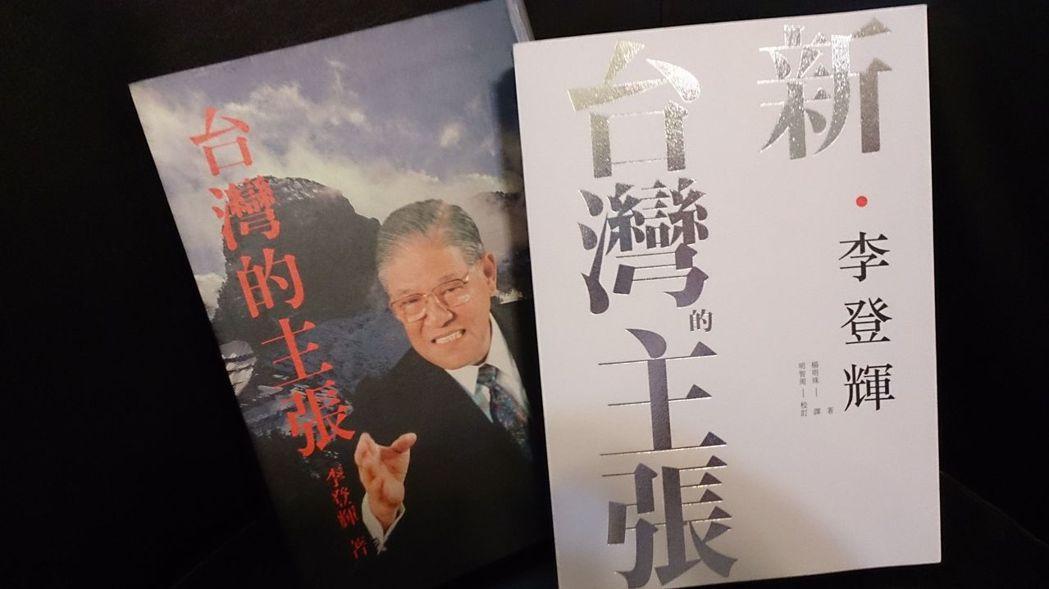 李登輝曾於1999年與2015年出版《台灣的主張》與《新.台灣的主張》。 本報資...
