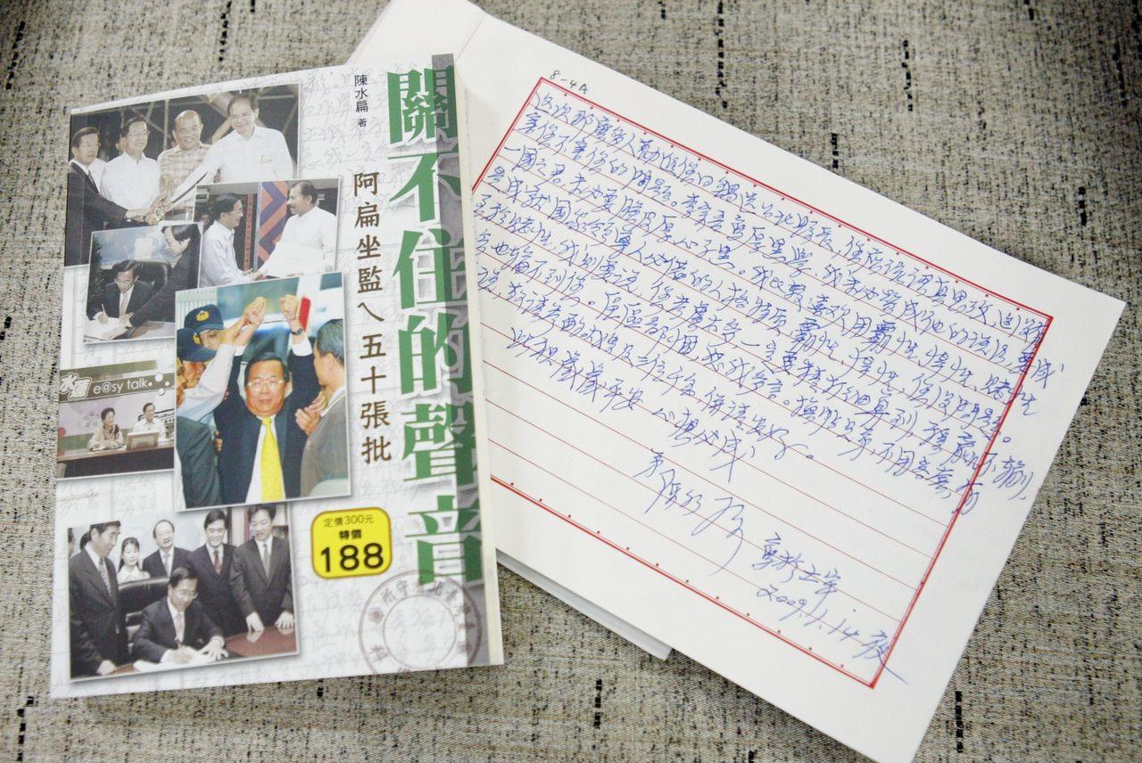 前總統陳水扁《關不住的聲音:阿扁坐監ㄟ五十張批》發表時,同時展示50封信的手稿。...