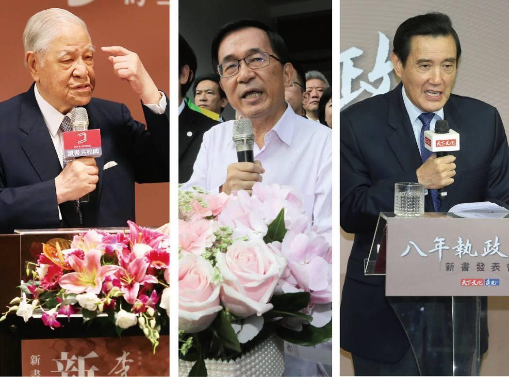 卸任總統拚出書。左起李登輝、陳水扁、馬英九。 圖/聯合報系資料照片