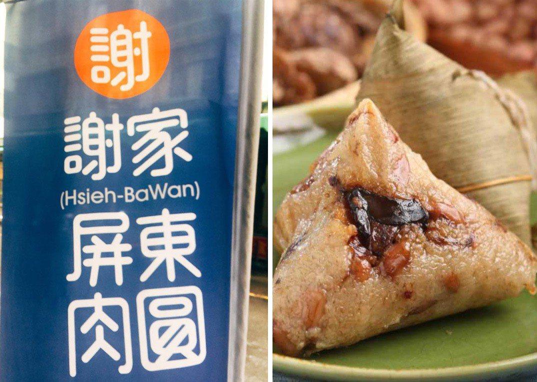 「謝家」不只賣肉粽,肉圓、鍋燒麵也是主力。 圖擷自謝家肉粽臉書粉絲專頁