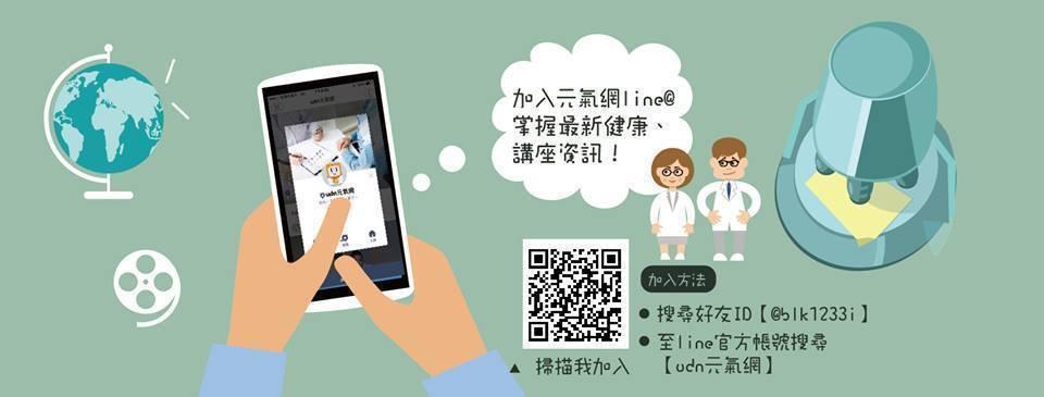 加入元氣網LINE@