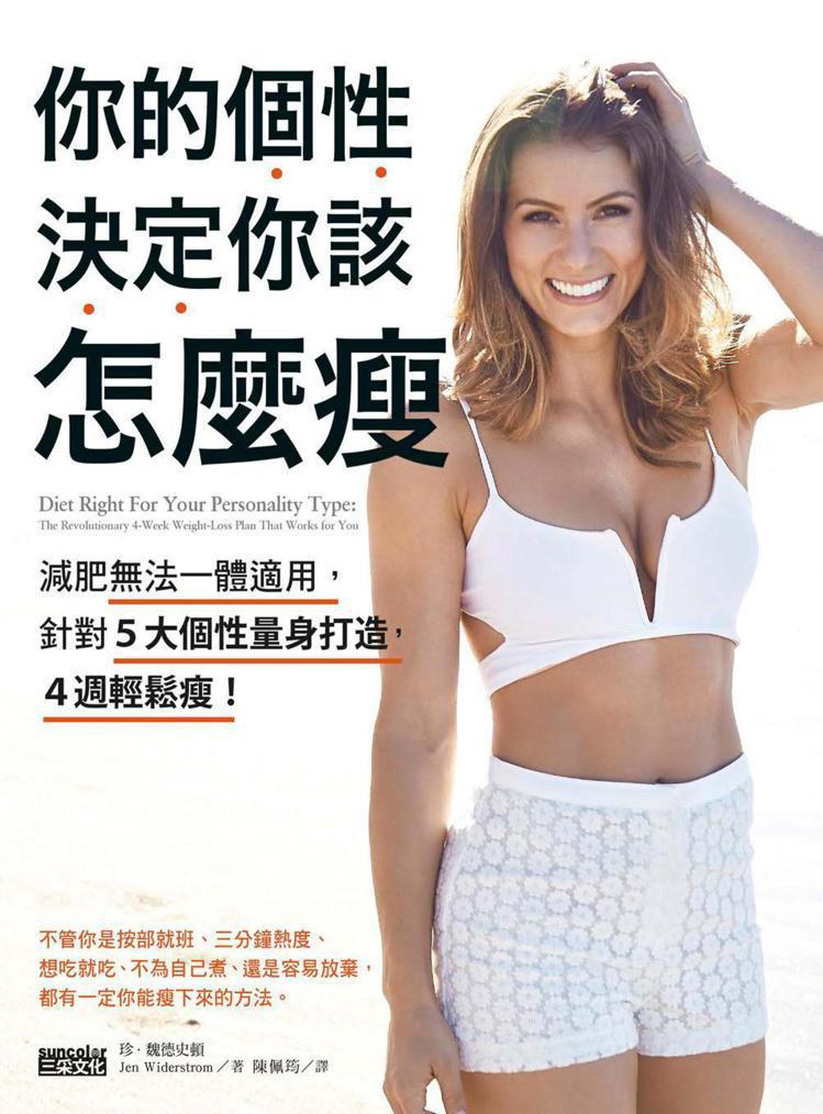 圖/三采文化《你的個性,決定你該怎麼瘦:減肥無法一體適用,針對五大個性量身打造,...