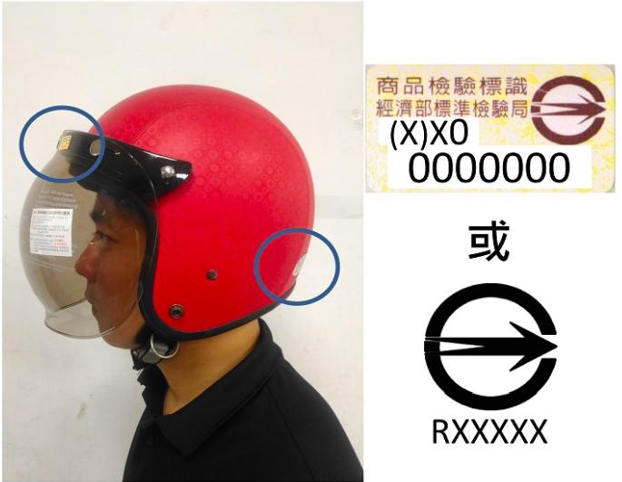 選購安全帽時,應認明商品本體須貼有「商品安全標章」。圖/經濟部提供