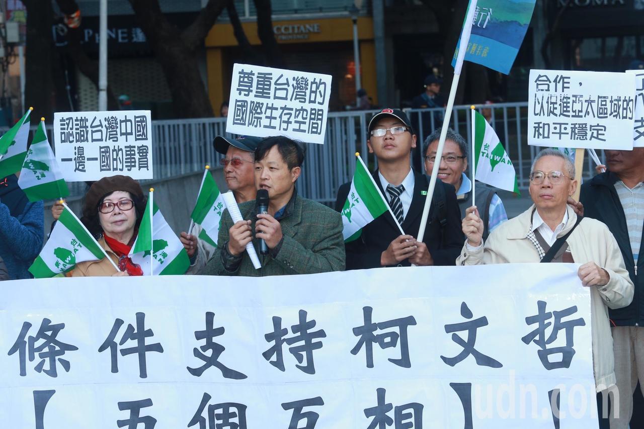 台灣國辦公室上午在舉辦「2018台北、上海城市論壇」的晶華酒店外舉行「有條件支持...