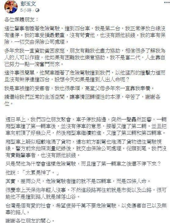 彭玉文昨天在文章中表示,「各位媒體朋友:這位肇事者睡著危險駕駛,撞到四台車,我是...