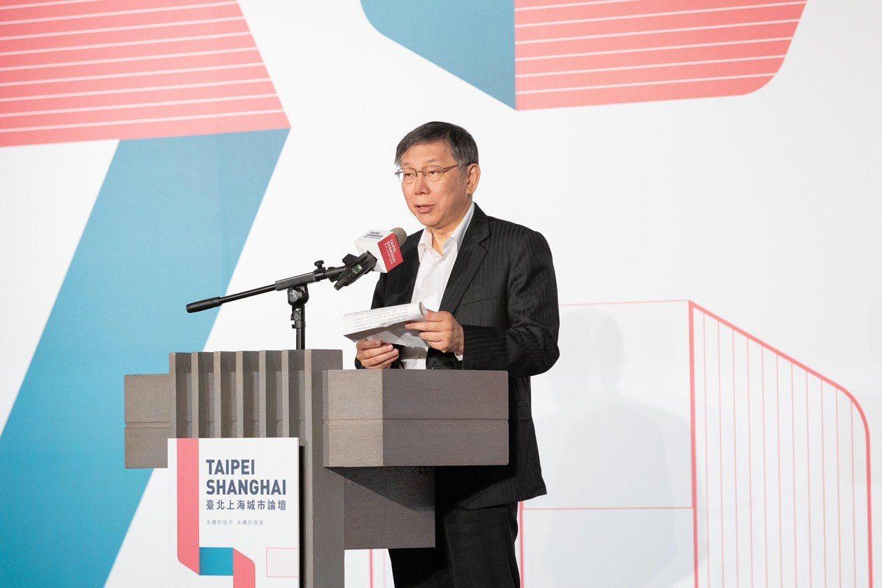 台北上海雙城論壇20日在台北晶華酒店展開,台北市長柯文哲在進行結語時上台致詞。圖...
