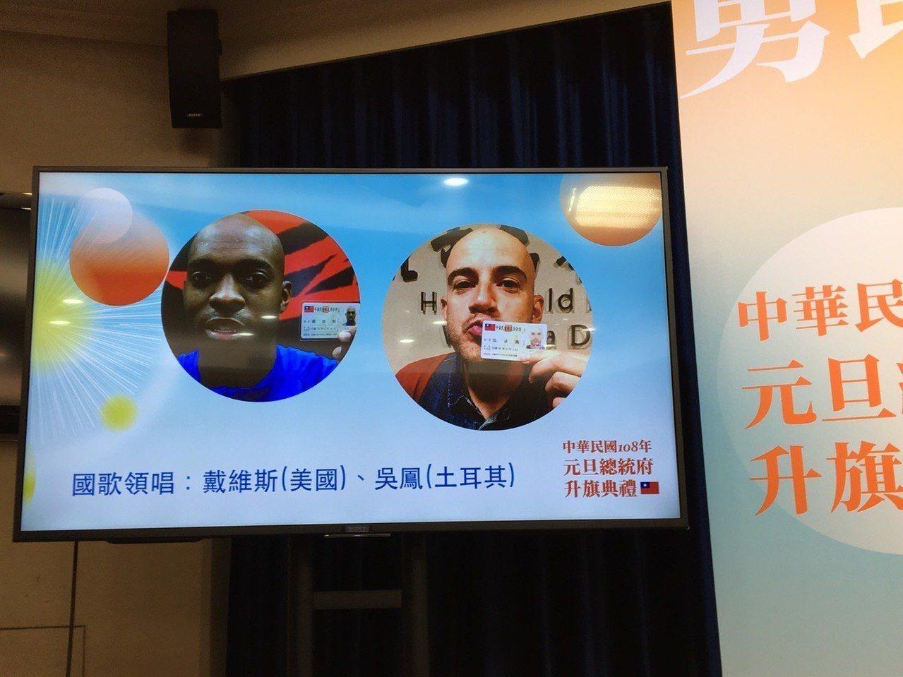 108年元旦總統府升旗典禮國歌領唱邀請「來自世界的新台灣人」擔任,如知名節目主持...
